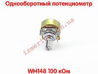 Потенциометр WH148 100 кОм, фото 1