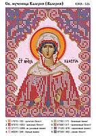 """Схема для вышивки бисером на атласе """"Св. Калерия"""" (Валерия)"""