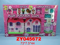 Музыкальный кукольный дом Мой милый дом zyc-0201 с куклами и мебелью