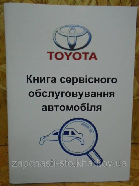 Сервисная книга Toyota (Тойота)