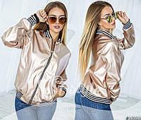 Куртка женская на молнии, ткань эко-кожа, цвет золото и серебро , супер качество вш № 888
