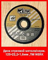 Круг отрезной по металлу/нержавейке 125*22.2*1.6 WERK