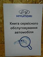 Сервисная книга Hyundai