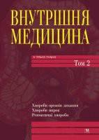 Амосова К.М. Внутрішня медицина, том 2