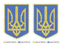Схема для вышивки ВЫМПЕЛ Герб Украины