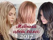 Модные цвета и оттенки волос 2017.