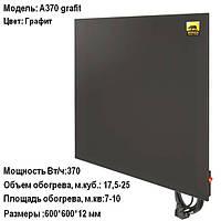 А370 grafit,Керамический обогреватель,размеры:600*600*12 ,мощность:370,площадь:7-10,м2.