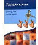 Блок Б. Гастроскопия