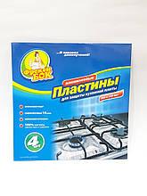 Пластины алюминиевые для защиты кухонной плиты ТМ Фрекен БОК
