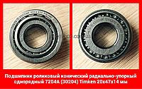 Подшипник роликовый конический радиально-упорный однорядный 7204А (30204) Timken 20х47х14 мм