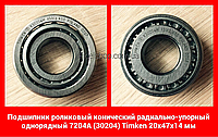 Подшипник роликовый конический радиально-упорный однорядный 7204А (30204) Timken 20х47х14 мм, фото 1
