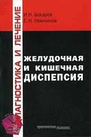 Бокарев И.Н., Немчинов Е.Н. Желудочная и кишечная диспепсия