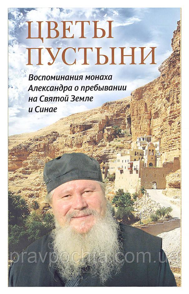 Цветы пустыни. Воспоминания монаха Александра о пребывании на Святой Земле и Синае. Пёюхёнен Ханну
