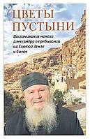 Цветы пустыни. Воспоминания монаха Александра о пребывании на Святой Земле и Синае. Пёюхёнен Ханну, фото 1