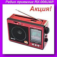 Радио приемник RX-006UAR,Радио RX-006UAR,Радиоприемник GOLON!Акция