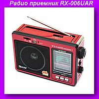 Радио приемник RX-006UAR,Радио RX-006UAR,Радиоприемник GOLON!Опт