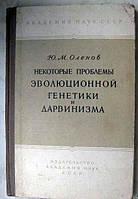 Оленов Ю.М. Некоторые проблемы эволюционной генетики и дарвинизма