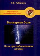 Губергриц Н.Б. Хроническая абдоминальная боль: билиарная боль. Боль при заболеваниях печени