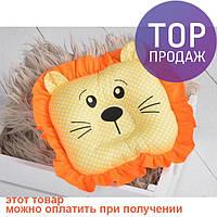 Детская подушка игрушка для новорожденных Leo / аксессуары для детской