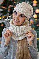 Зимний женский комплект «Рейкьявик» (шапка и шарф-хомут) Песочный