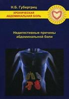 Губергриц Н.Б. Хроническая абдоминальная боль. Недигестивные причины абдоминальной боли