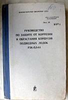 Руководство по защите от коррозии и обрастания корпусов подводных лодок РЗК-ПЛ-81
