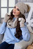 Зимний женский комплект «Арианда» (шапка, снуд и перчатки) Светлый кофе