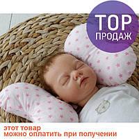 Детская подушка для новорожденных Butterfly Звезды / аксессуары для детской