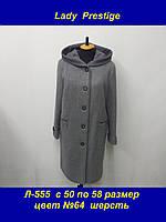 Пальто женское  Л-555  шерсть