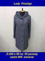 Пальто женское  Л-555 синий меланж