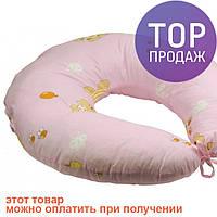 Подушка для кормления с наволочкой розовая 65х65 / аксессуары для детской