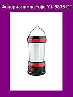 Фонарик-лампа Yajia YJ- 5835 DT!Акция