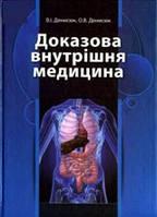 Денисюк В.І. Доказова внутрішня медицина