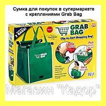 Сумка для покупок в супермаркете с креплениями Grab Bag