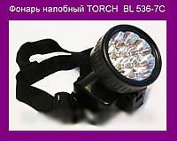 Фонарь налобный TORCH  BL 536-7C!Акция