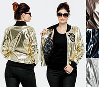 Блестящая куртка женская, 4 цвета. Р-ры: 48, 50, 52, 54.