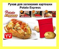 Рукав для запекания картошки Potato Express!Опт