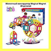 Магнитный конструктор Magical Magnet 48 деталей!Опт