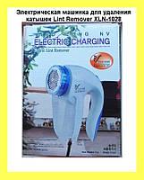 Электрическая машинка для удаления катышек Lint Remover XLN-1028