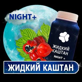 Жидкий каштан Night для похудения №1