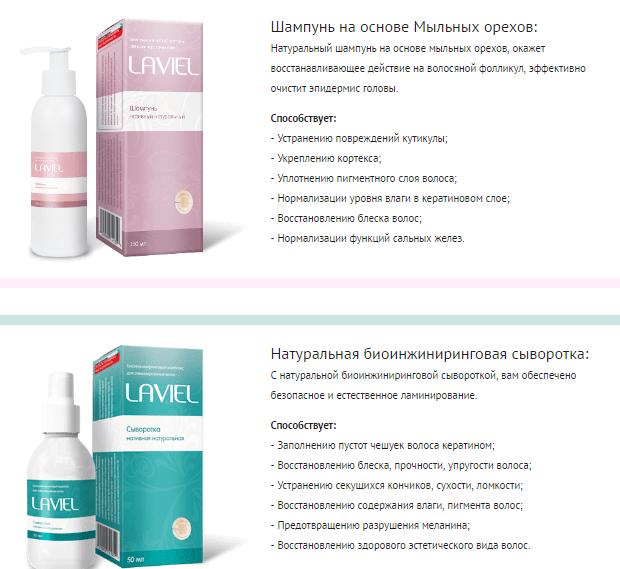 Сыворотка LAVIEL для ламинирования волос (Лавиель)