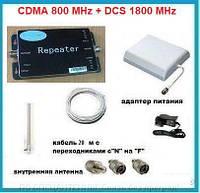 Комплект CDMA 800/DCS 1800 MHz LTK-2065-CD. Площадь покрытия 400 кв. м.