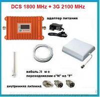 Комплект DCS 1800/3G WCDMA 2100 MHz TE-2370-DW. Площадь покрытия 400 кв. м.