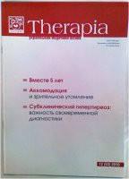 Therapia журнал