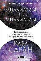 Саган К. Миллиарды и миллиарды: Размышления о жизни и смерти на рубеже тысячелетий