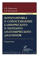 Зайратьянц О.В., Кактурский Л.В. Формулировка и сопоставление клинического и патологоанатомического диагнозов