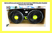 Автомобильный двойной вентилятор AIRG Double-Headed Vehicle Fan HF-V998!Опт