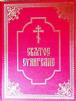 Богослужебное Евангелие, большой формат на церковно-славянском