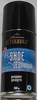 Дезодорант для взуття Блискавка 150мл