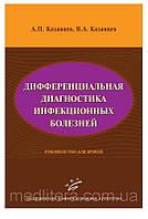 Казанцев А.П., Казанцев В.А. Дифференциальная диагностика инфекционных болезней
